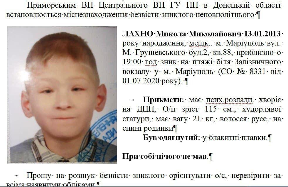 Микола Лахно потонув у Маріуполі