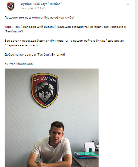 "Виталий Балашов подписал контракт с ""Тамбовом"""