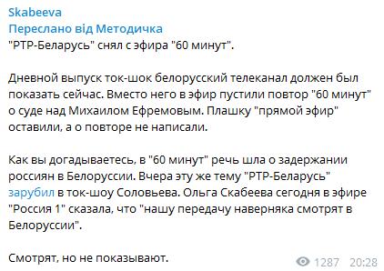 В Беларуси сняли с эфира программу Скабеевой о ЧВК Вагнера