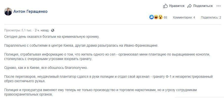 Facebook Антона Геращенка