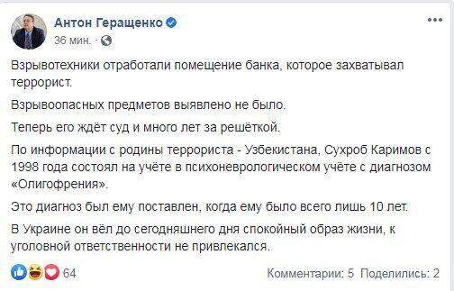 Facebook Антона Геращенко