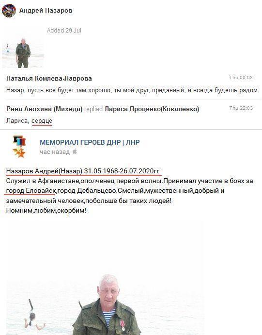 Повідомлення про смерть окупанта в пропагандистському пабліку