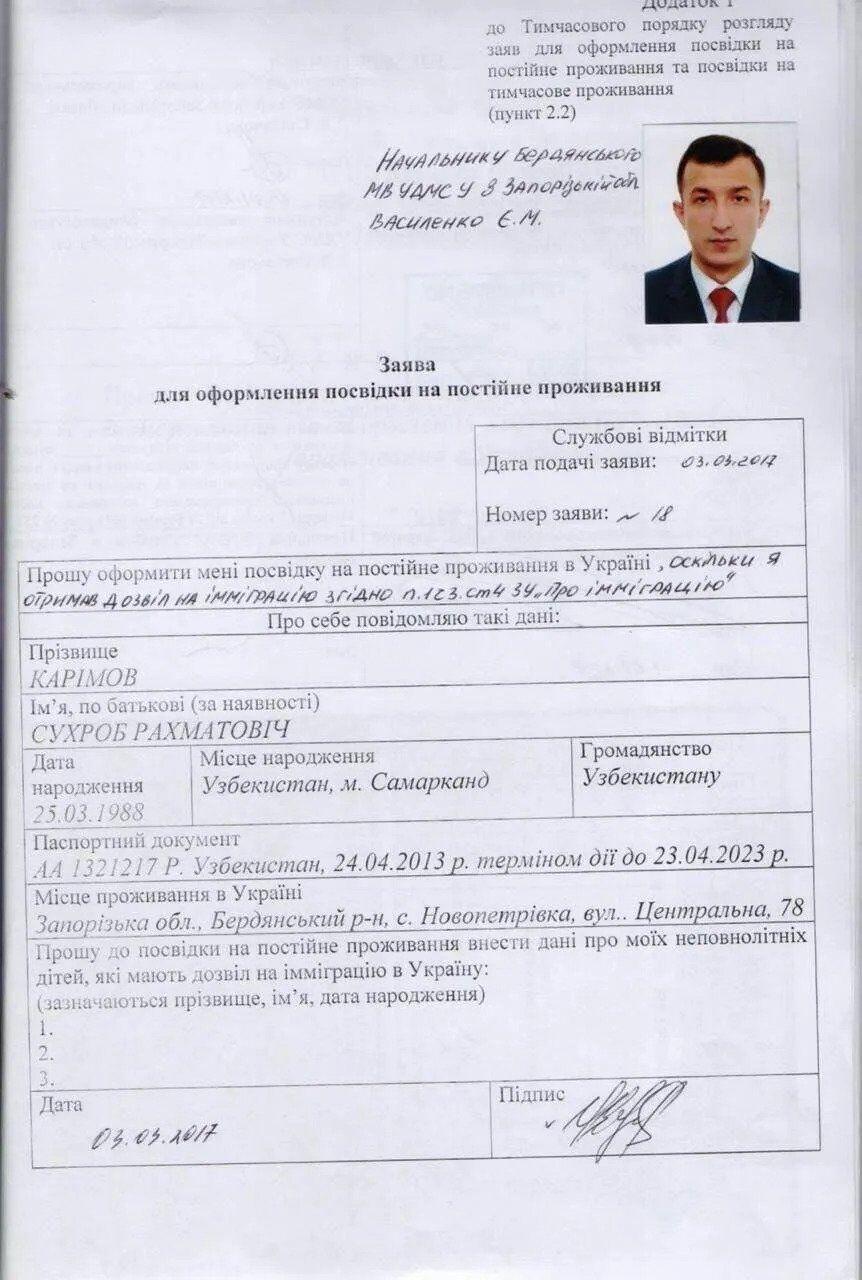 Террорист Каримов Сухроб Рахматович