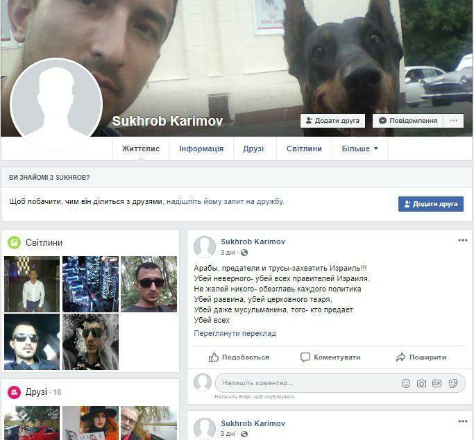 Скрін Facebook