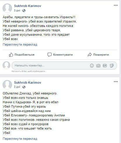 Посты террориста Каримова