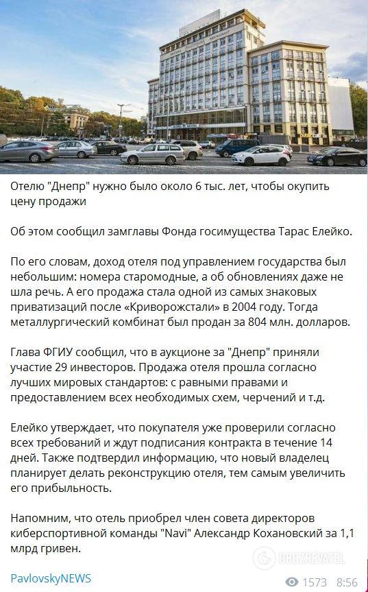 """Приватизація готелю """"Дніпро"""""""