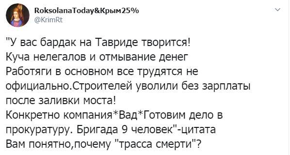 """В сети показали, как строят """"трассу смерти"""" в Крыму"""