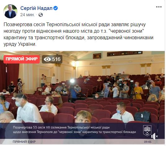"""Тернопіль не хоче дотримуватися обмеження """"червоної"""" зони: мер виступив із заявою"""
