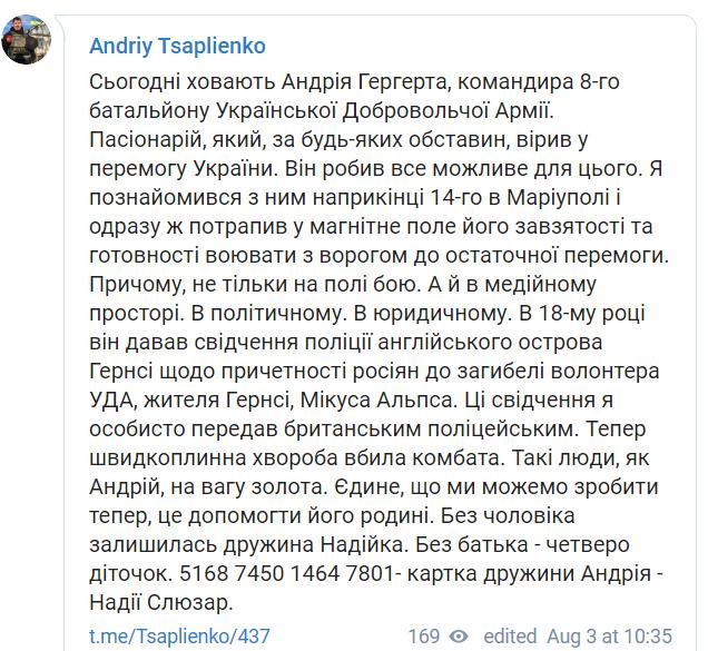 """Цаплієнко висловив співчуття рідним загиблого комбата """"Червня"""""""