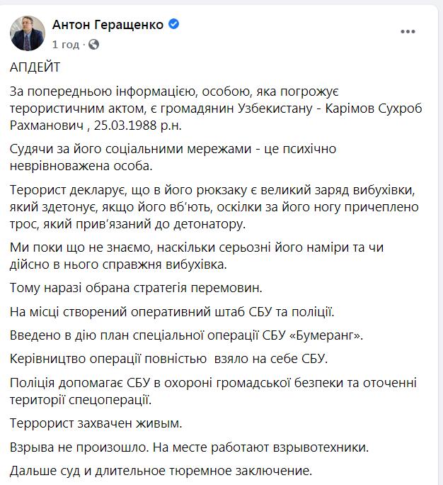 Киевского террориста задержали
