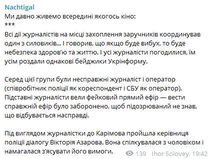 Детали подготовки к задержанию террориста в Киеве