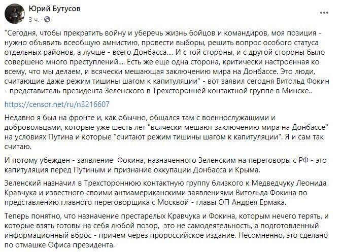 Бутусов назвал заявление Фокина капитуляцией перед Путиным.