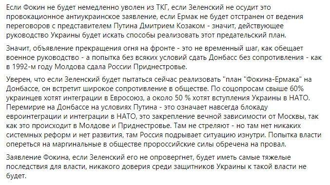"""Если Зеленский попытается реализовать """"план """"Фокина-Ермака"""" на Донбассе, он встретит сопротивление в обществе."""