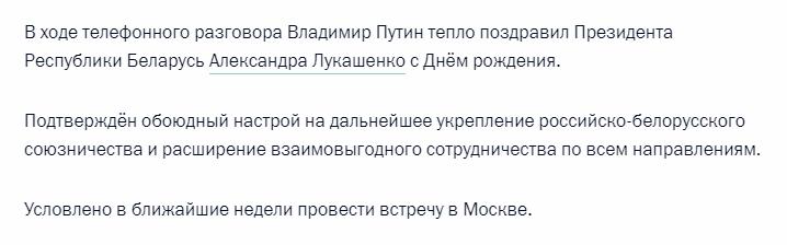 Путин и Лукашенко договорились о личной встрече в Москве