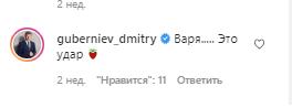Коментар Дмитра Губерніева