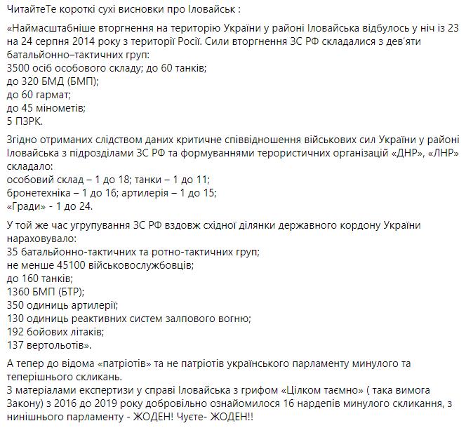 Матиос: дело Иловайской трагедии не передали в суд, власти не интересна правда
