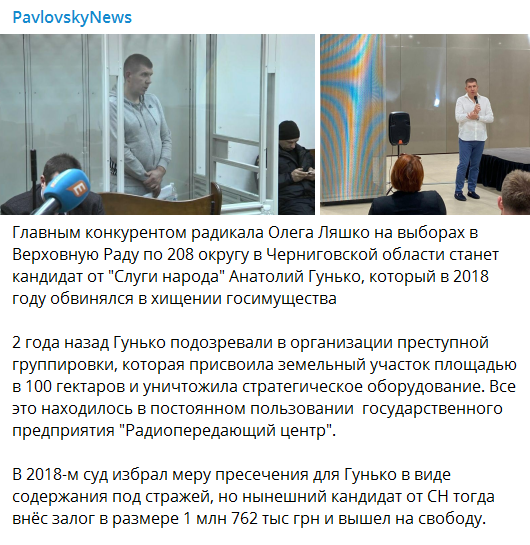 Скриншот сообщения PavlovskyNews