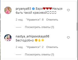 Коментар Юлії Ефимовой