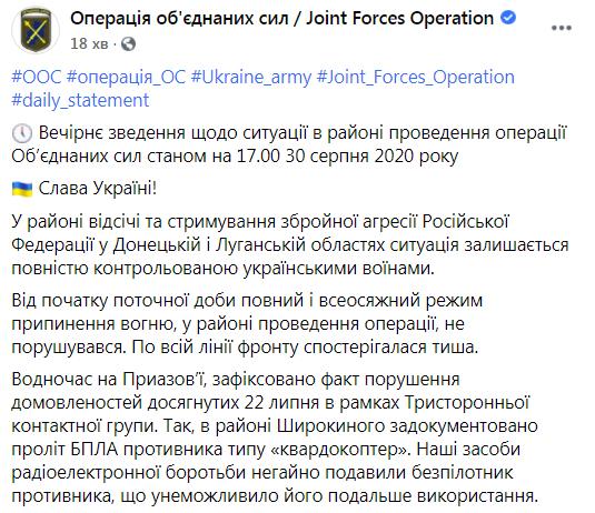 Вечірнє зведення штабу ООС щодо ситуації на Донбасі.