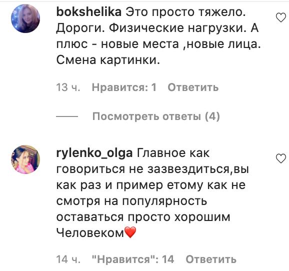 Фанаты Билык назвали негативные стороны популярности