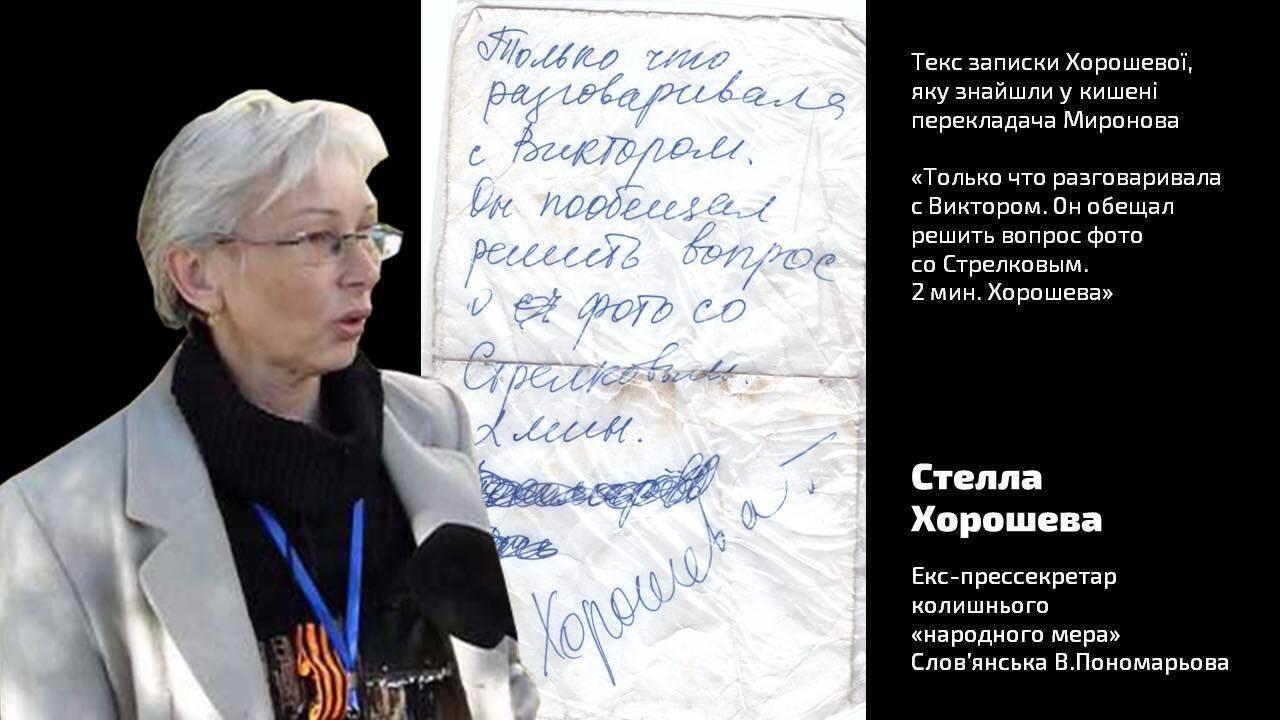 Текст записки Хорошевой, которую нашли в кармане переводчика Миронова