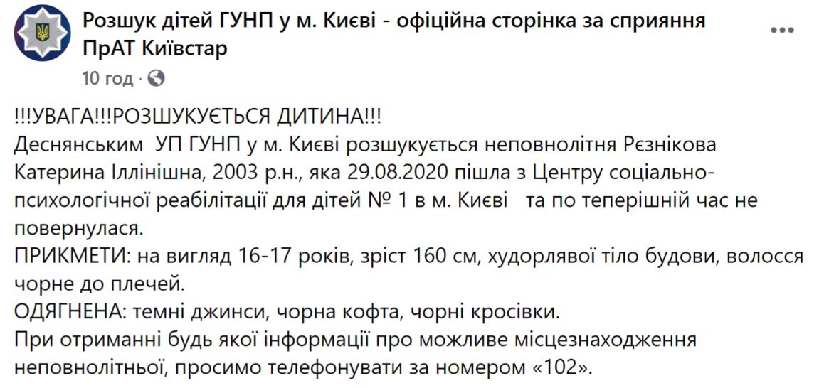 Дівчинка 29 серпня пішла з Центру соціально-психологічної реабілітації для дітей №1 в м. Києві