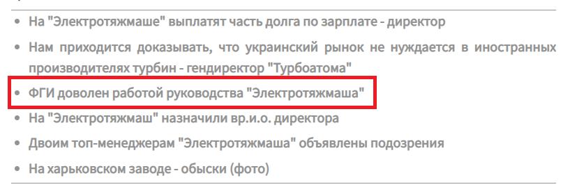 """Пикирующий """"Электротяжмаш"""""""
