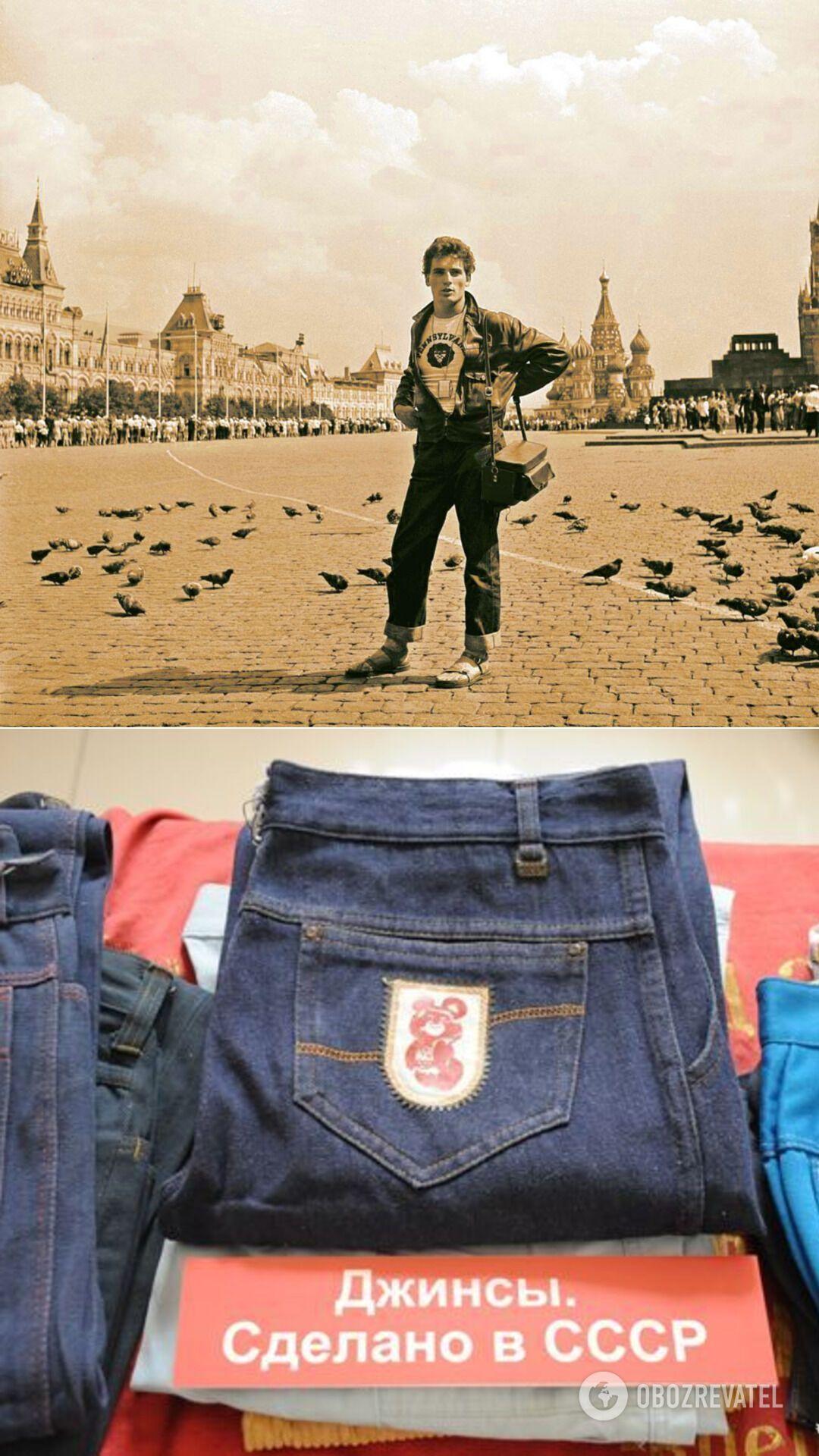 Заграничные джинсы в СССР стоили дорого