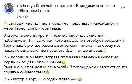 Facebook Евгении Кравчук