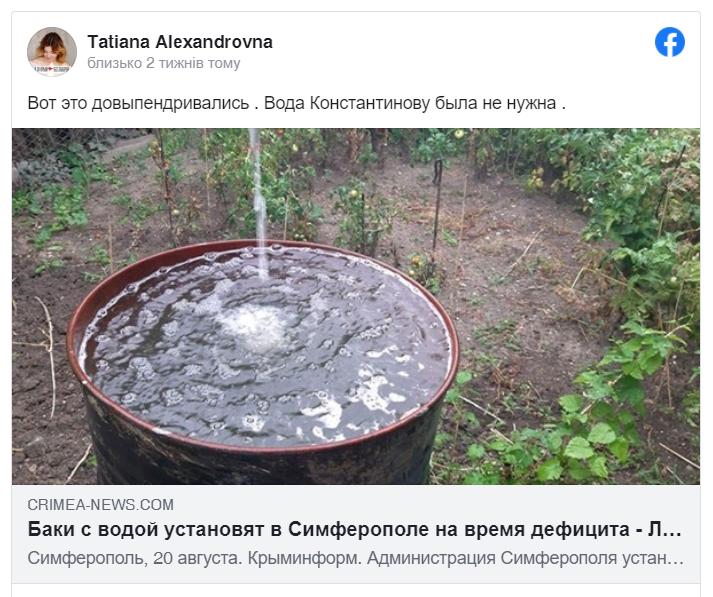 Реакция крымчан на ограничения водоснабжения