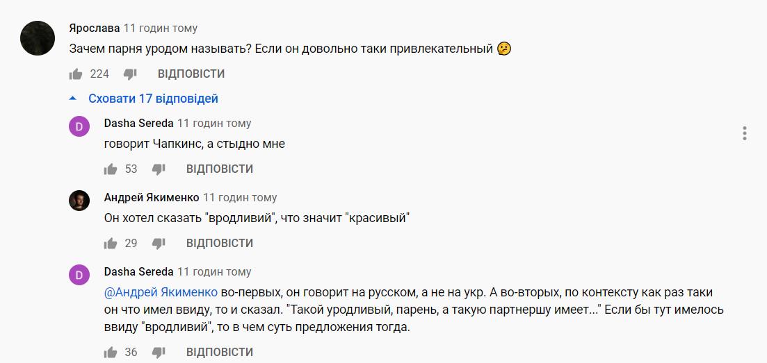 Чапкиса раскритиковали пользователи