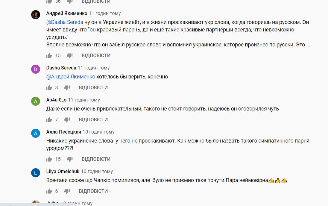 Чапкіс викликав суперечки в мережі