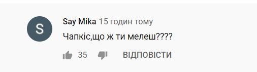 Чапкис спровоцировал критику в сети