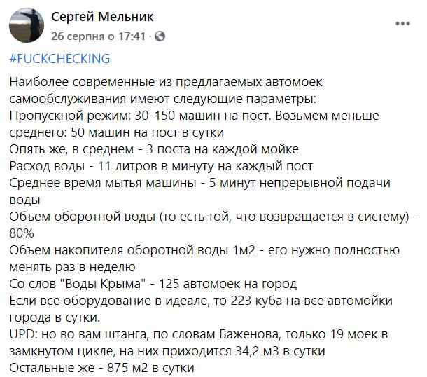 Пост о воде в Крыму