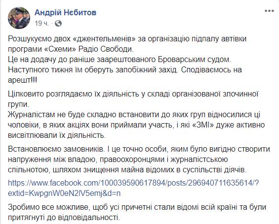 """Поджог авто """"Схем"""": полиция опубликовала фото и имена вероятных организаторов"""