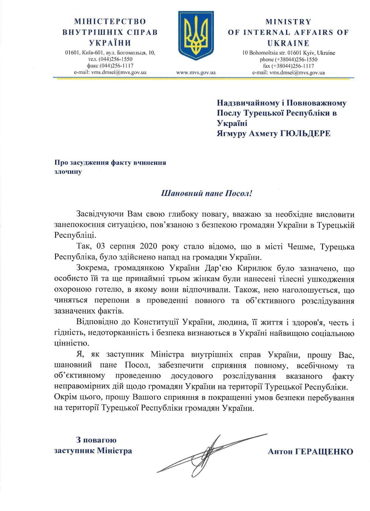Facebook-аккаунт Антона Геращенко