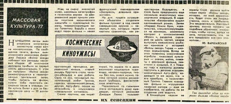 """Критики в СССР назвали фильм """"киноужасом"""""""