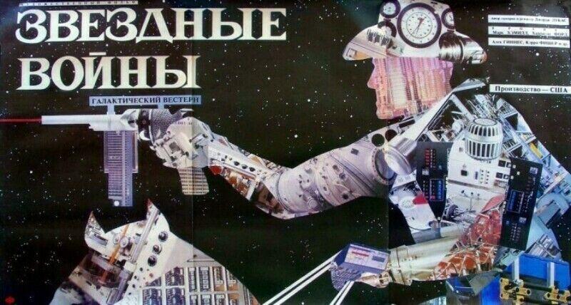 """Киноафиша о показе """"Звездных войн"""" в СССР, 1990"""