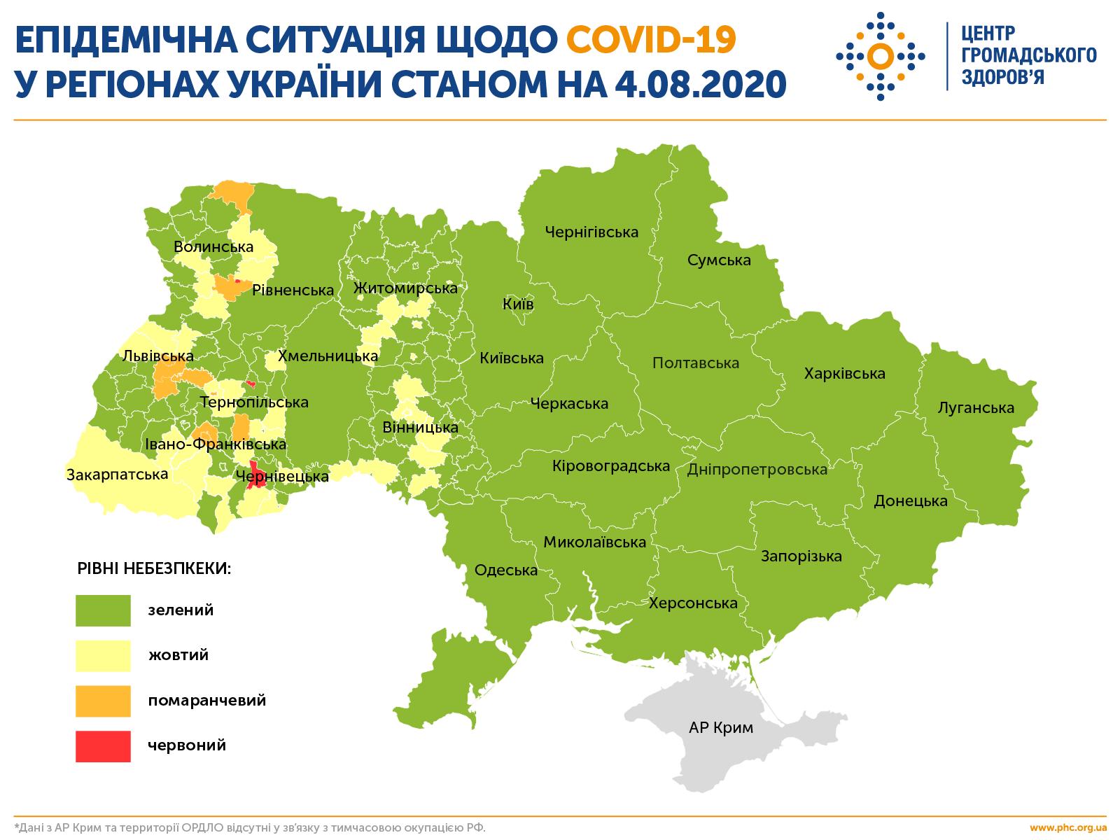 Карта регіонів за зонами станом на 4 серпня