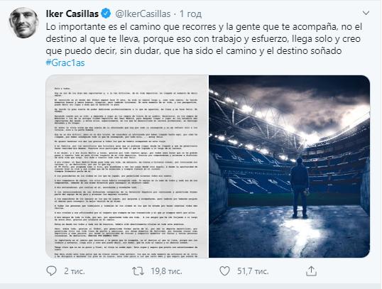 Икер Касильяс объявил о завершении карьеры