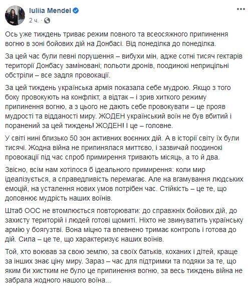 Facebook Юлии Мендель