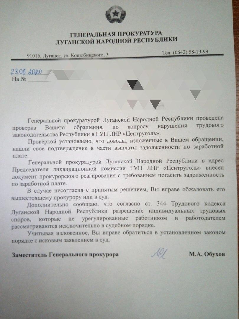 "Борги шахтарям в ""ЛНР"""