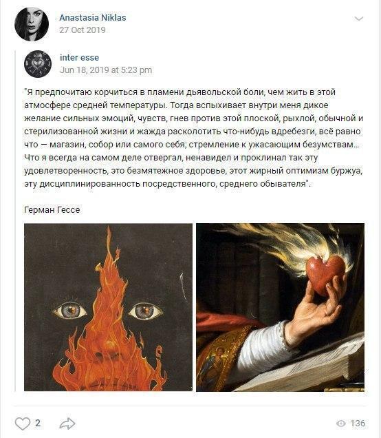 Пост Анастасії Ніклас