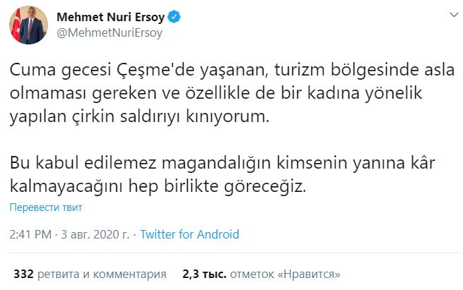 На ЧП отреагировал министр культуры и туризма Турции