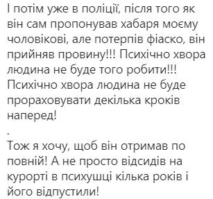 Попытка изнасилования в поезде: Луговая рассказала, как нападавший все спланировал