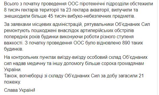 """""""Л/ДНР"""" открыли огонь из гранатометов на Донбассе – штаб ООС"""