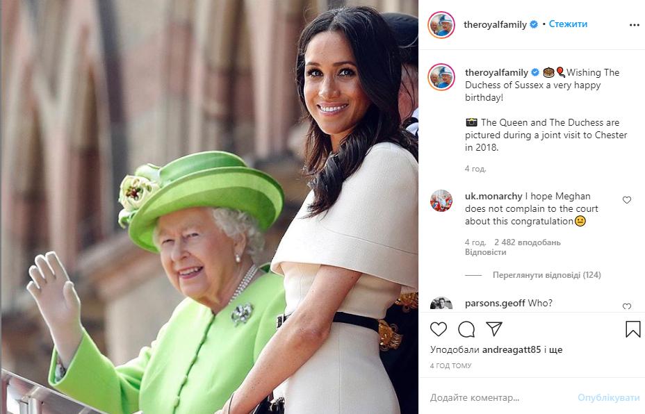 Привітання королеви Єлизавети ІІ