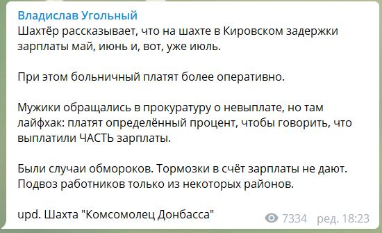 """В """"ЛДНР"""" придумали, як замовчувати тему боргів з зарплати шахтарям"""