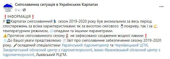 В украинских Карпатах отметили аномалию