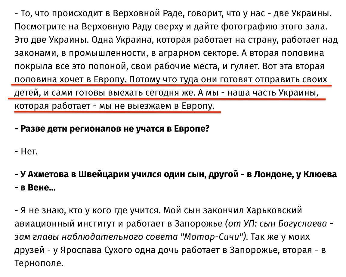 """Сказки о """"братской России"""" у них для л*хов. Для себя же они выбирают Европу"""